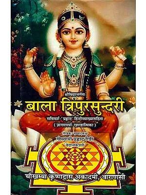 बाला त्रिपुरसुन्दरी (संस्कृत एवं हिंदी अनुवाद): Bala Tripura Sundari on Sri Vidya