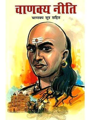 चाणक्य नीति (चाणक्य सूत्र सहित): Chanakya Neeti (Sutras of Chanakya included)