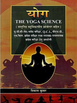 योग: The Yoga Science (For UGC and Other Competitive Exams)