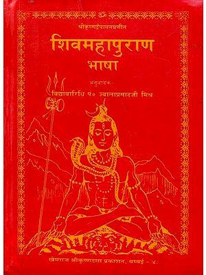 शिवमहापुराण भाषा - Shiva Purana