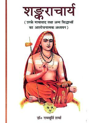 शंकराचार्य - Sankaracharya (Critical Studies of Their Mysticism and Other Theories)