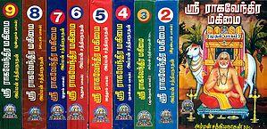 ஸ்ரீ ராகவேந்திர மதிமை: Shri Raghavendra Mahimai (Set of 9 Volumes)