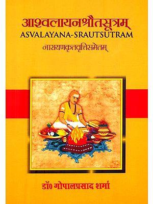 आश्वलायनश्रौतसूत्रम् - Asvalayana Srautsutram