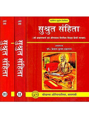 सुश्रुत संहिता - Sushrut Samhita (Set of 3 Volumes)