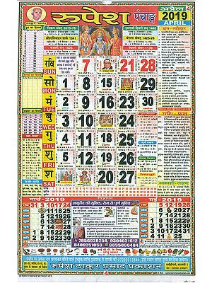 Calendar with Panchang (2019)