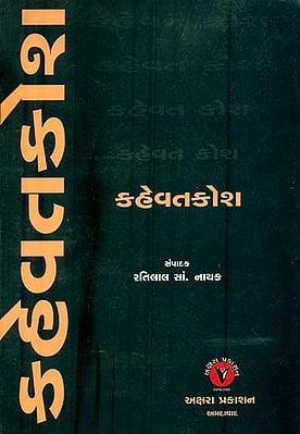 કહેવતકોશ: Kahevat Kosa (Gujarati)
