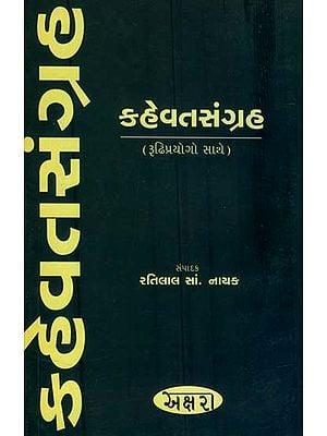 કહેવતસંગ્રહ: Kahevat Sangrah (Gujrati)