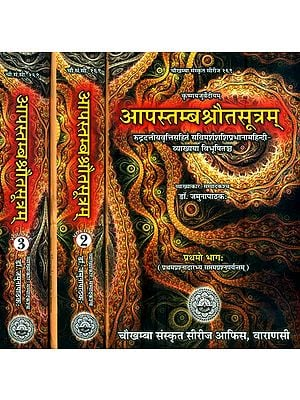 आपस्तम्बश्रौतसूत्रम् - Apastamba Shrauta Sutra (Sanskrit Text with Hindi Translation in 3 Volumes)