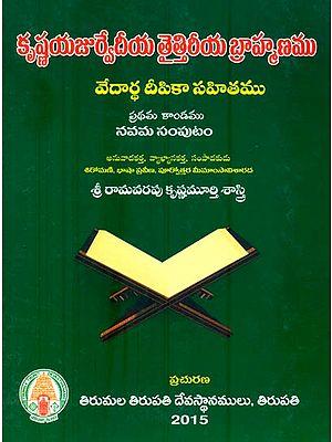 Sri Krsna Yajurveda Taittriya Brahmanamu With Telugu Commentary, Vedarthadipika (Telugu)