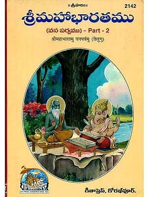 శ్రీ  మహభారతము: The Mahabharata - Van Parva, Part 2 (Telugu)