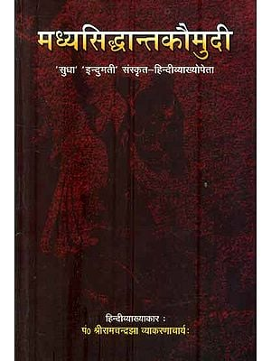 मध्यसिद्धान्तकौमुदी: Madhya Siddhanta Kaumudi