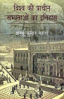 विश्व की प्राचीन सभ्यताओं का इतिहास:  History of Ancient Civilizations of the World