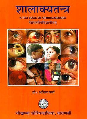 शालाक्यतंत्र: A Text Book of Ophthalmology