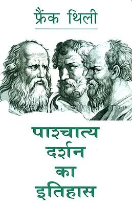 पाश्चात्य दर्शन का इतिहास : History of Western Philosophy
