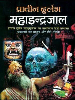 प्राचीन दुर्लभ महाइन्द्रजाल: Authentic and Ancient Maha Indrajaal