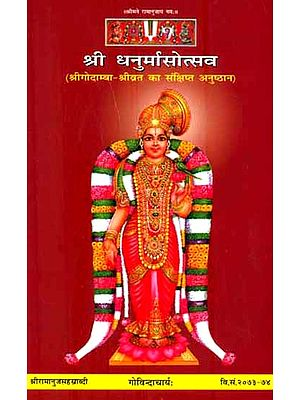 श्री धनुर्मासोत्सव : Shri Dhanur-mas-utsav, Vrata of Godamba