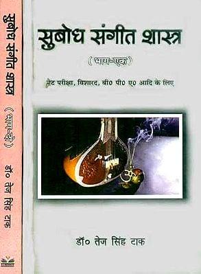 सुबोध संगीत शास्त्र: Subodh Sangeet Shastra (Set of 2 Volumes)