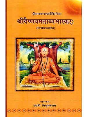 श्रीवैष्णवमताब्जभास्कर :      Shrivaishnavamatabjabhaskara of Shri Ramananda Acharya