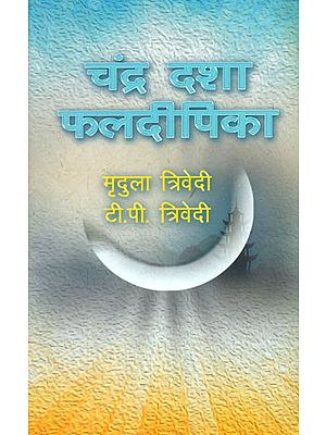 चंद्र दशा फलदीपिका: Chandra Dasha Phaladipika
