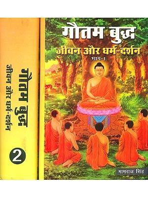 गौतम बुद्ध (जीवन और धर्म दर्शन): Gautama Buddha - Life and Philosophy of Religion (Set of 2 Volumes)