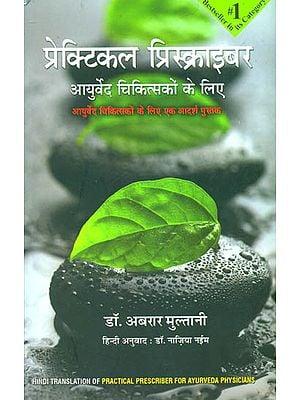 प्रेक्टिकल प्रिस्क्राइबर (आयुर्वेद चिकित्सको के लिए)- Practical Prescriber for Ayurveda Physicians (A Handbook of Ayurveda Medicines)