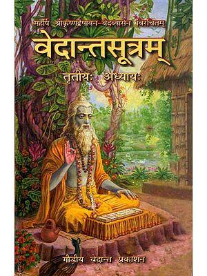 वेदान्तसूत्रम् अध्याय ३ (संस्कृत एवं हिन्दी अनुवाद) - Brahma Sutras with The Commentary of Baladev Vidyabhushan (Vaishnava) (Chapter 3)