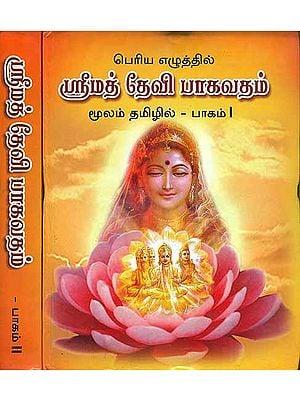 ஸ்ரீமத் தேவி பாகவதம்: Shrimad Devi Bhagavata Purana in Tamil (Set of 2 Volumes)