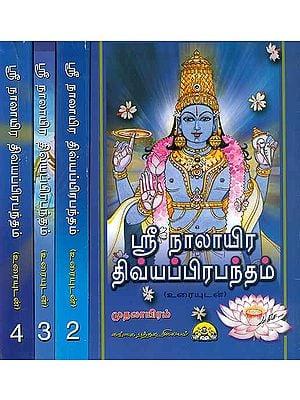 ஸ்ரீ  நாலாயிா திவயபபிரபநதம்: Shri Nalayira Prabandham in Tamil (Set of 4 Volumes)