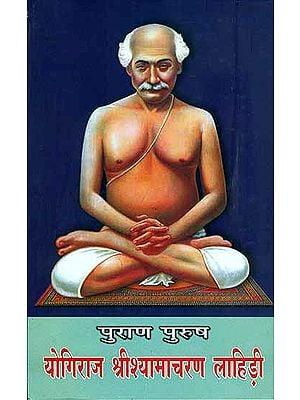 पुराण पुरुष  (योगिराज श्रीश्यामाचरण लाहिड़ी): Purana Purusha - Yogiraj Sri Shama Churn Lahiree