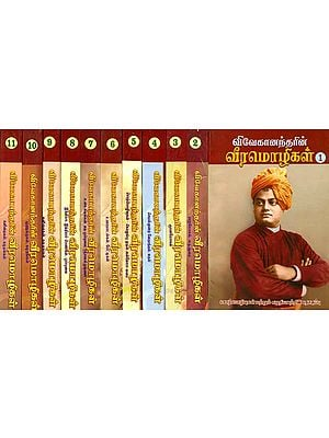The Complete Works of Swami Vivekananda in Tamil (Set of 11 Volumes)