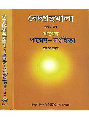 বেদগ্রন্থমালা (ঋগবেদ সংহিতা   ) - Rigved Samhita Set of 2 Books (Veda Granthamala)