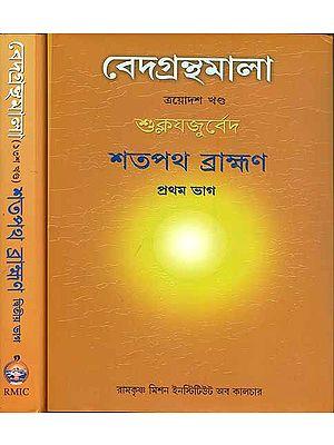বেদগ্রন্থমালা (শুক্লযজুর্বেদ) - Shatapatha Brahmana Set of 2 Books (Veda Granthamala)