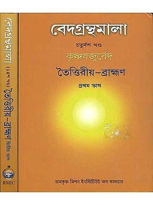 ভেদগ্রন্থমালা (কৃষ্ণযজুর্বেদ ) - Sri Krsna Yajurveda Taittriya Brahaman in 2 Volumes (Veda Granthamala)