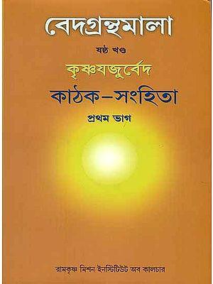 ভেদগ্রন্থমালা (কৃষ্ণযজুর্বেদ): Sri Krsna Yajurveda Kathak Samhita (Veda Granthamala)