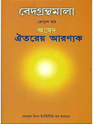 Samaveda - Aitareya Aranyaka (Veda Granthamala)