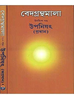 ভেদগ্রন্থমালা (উপনিষৎ): Veda Granthamala Upanishad in 2 Volumes