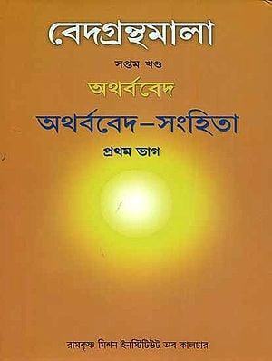 ভেদগ্রন্থমালা (অথর্বভেদ): অথর্বভেদ সংহিতা - Atharvaveda Samhita (Veda Granthamala)