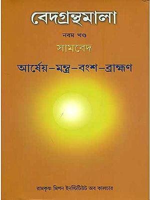 Mantra Tantra Vansha Brahaman in Samaveda (Veda Granthamala)