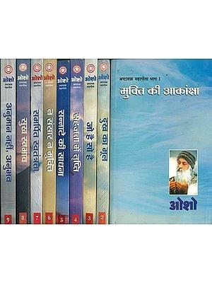 ओशो अष्टावक्र महागीता: Osho Ashtavakra Mahageeta (Set of 9 Volumes)