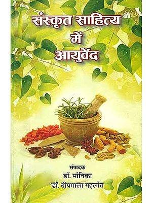 संस्कृत साहित्य में आयुर्वेद : Ayurveda in Sanskrit Literature