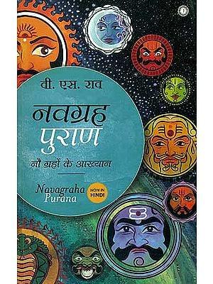 नवग्रह पुराण - नौ ग्रहों के आख्यान : Navagraha Purana (Tales of the Nine Planets)