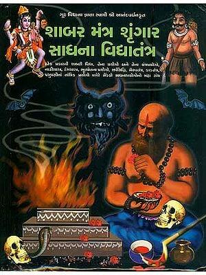 શાબર મંત્ર શૃંગાર સાધના વિદ્યાતંત્ર: Shabara Mantra Shringar Sadhana Vidya Tantra (Gujarati)