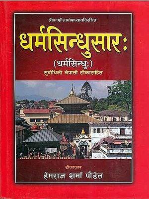 धर्मसिन्धुसार: Dharma Sindhu Sara - The Ocean of Dharma in Nepali