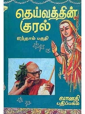 தெய்வத்தின் குரல்: The Voice of God - Vol V (Teaching of Sri Kanchi Maha Swamigal)