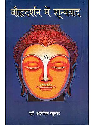 बौद्धदर्शन में शून्यवाद: Nihilism in Buddhism