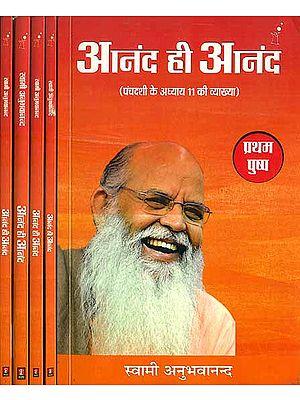 आनंद ही आनंद (पञ्चदशी के अध्याय ११ की व्याख्या): Explanation of Chapter 11 of Panchadasi (Set of 5 Volumes)