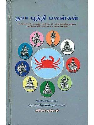 தசா புத்தி பலன்கள்: Dasa Puddhi Palangal - IV Part Kadaga Laknam (Tamil)