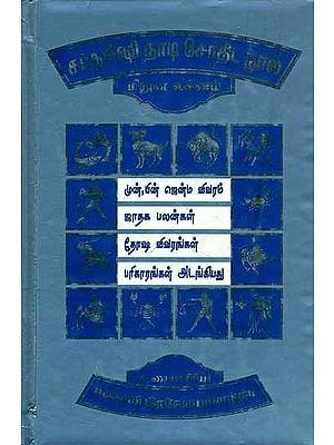 சப்தரிஷி நாடி  சோதிட நூல் (மிதுன லக்னம்): Saptarishi Nadi Astrology (Tamil)