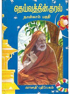 தெய்வத்தின் குரல்: The Voice of The God - Part IV (Tamil)