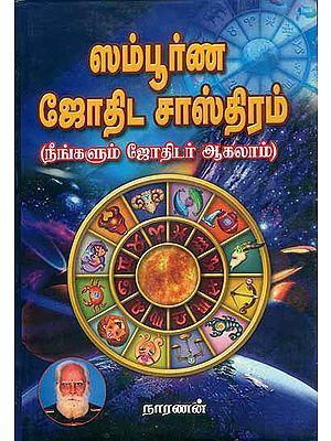 ஸம்பூர்ண ஜோதிட சாஸ்திரம்: Complete Jyotish Shastra (Tamil)